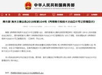 中国版リスト規制対象物品カタログが改正されました。