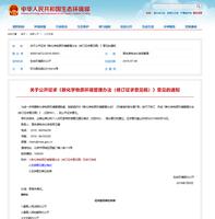 中国新化学物質環境管理弁法が改定されます。