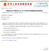 中国 輸入貨物許可証管理弁法に係る化学品リスト(2017年版)をアップロード