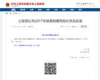 中国 易制爆危険化学品名録を2017版にアップデート