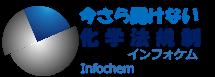 InfoChem